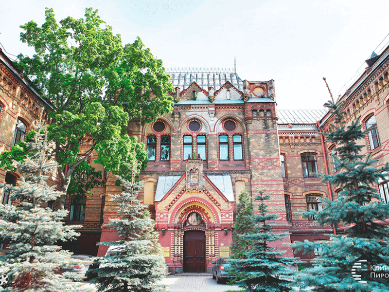 Клиника Пирогова фасад