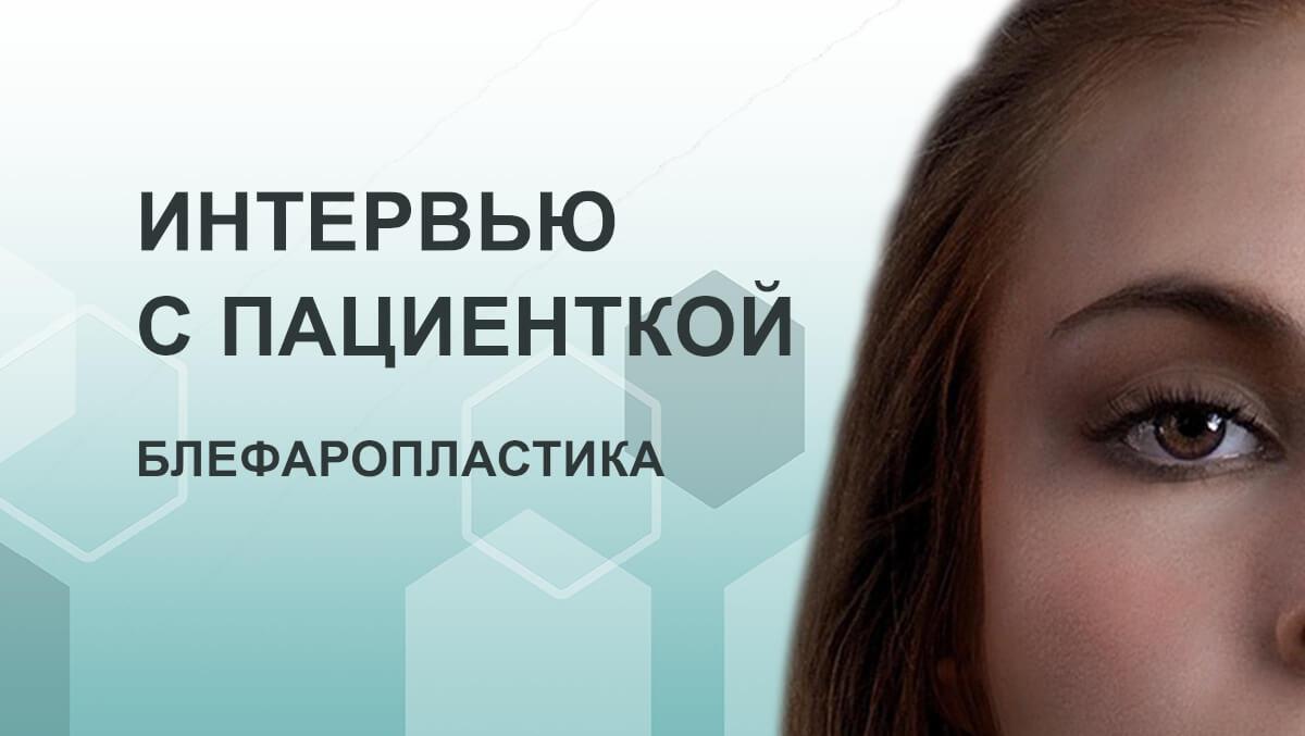 Блефаропластика, интервью с пациенткой