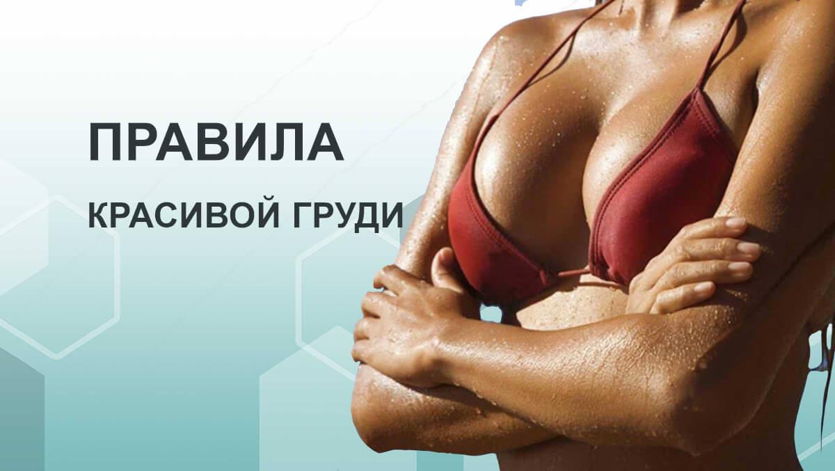 Правила красивой груди