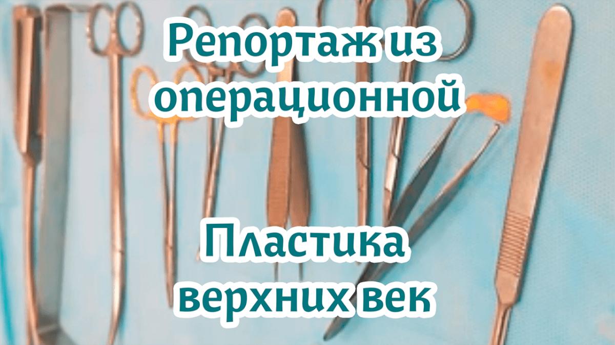 Репортаж из операционной. Пластика верхних век